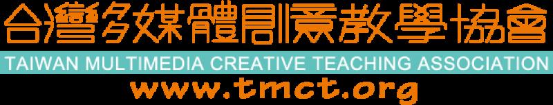 台灣多媒體創意教學協會