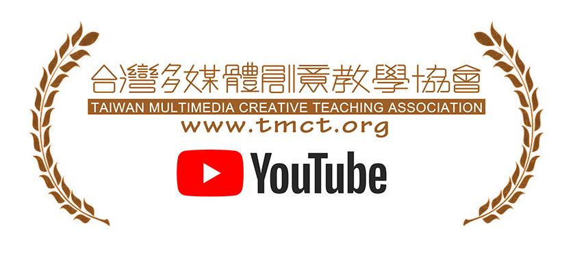 tmct youtube 頻道